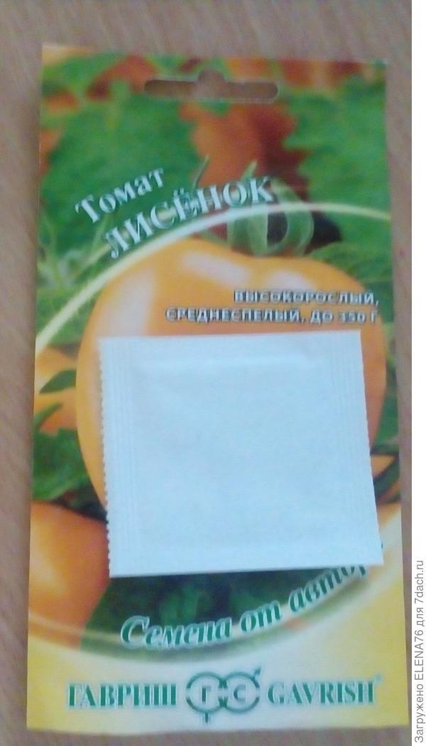 Томат Лисенок