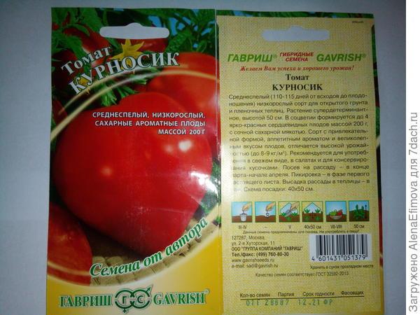Томат Курносик