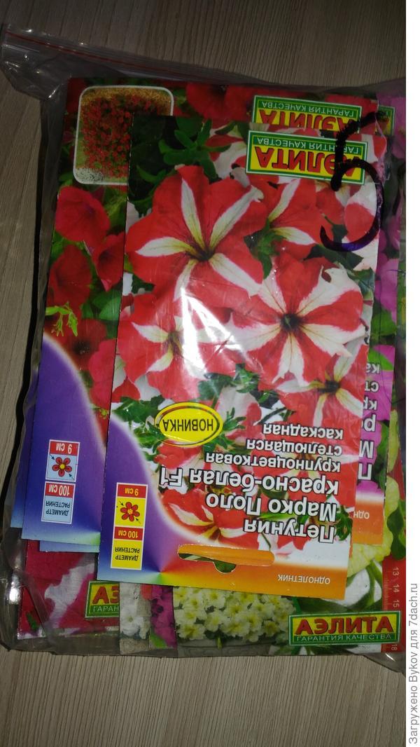 Пакет с семенами