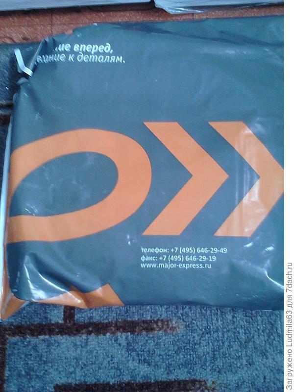 пакет-посылка