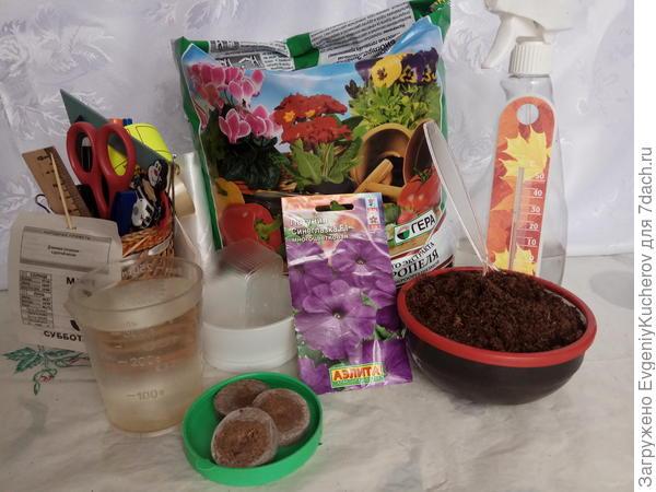 необходимое для проведения посева семян