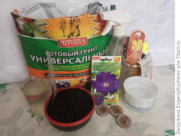 необходимое для посева семян