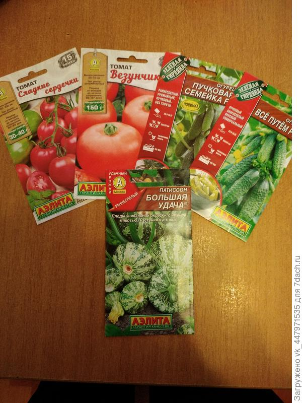 Тестируемые семена