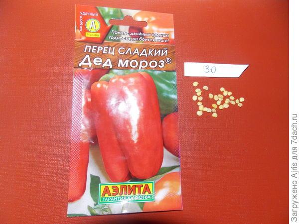 В пакетике 30 семян