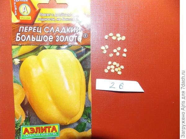 В пакетике 26 семян