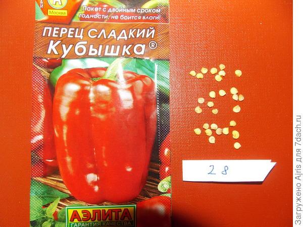 В пакетике 28 семян