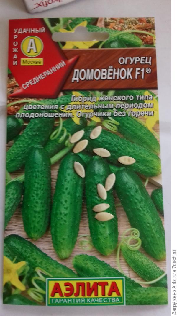 В пакетике 10 семян, посею все