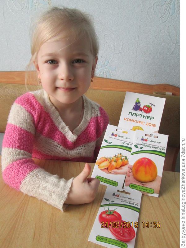 Выбранные сорта томатов на конкурс.