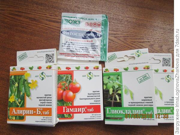 Приготовленные биофунгициды