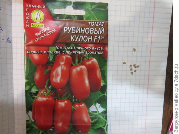 Семена томата Рубиновый кулон