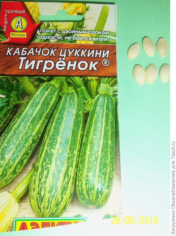 Семена кабачка цуккини Тигрёнок