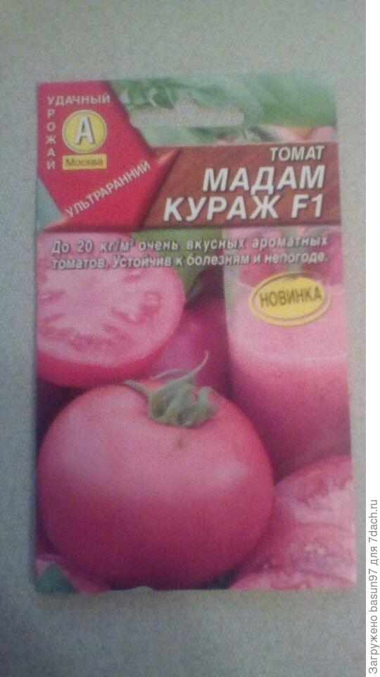 Томат Мадам Кураж F 1
