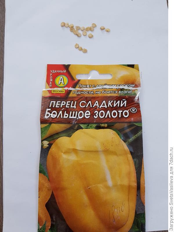 """Семена перца """"Большое золото"""""""