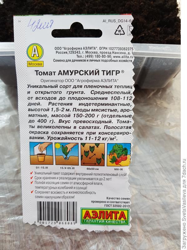 """Обратная сторона пакета """"Амурский тигр"""