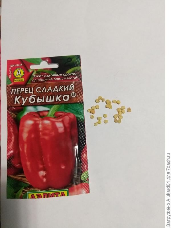 вскрытие упаковки с семенами