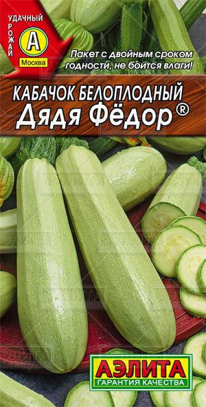 кабачок белоплодный Дядя Федор