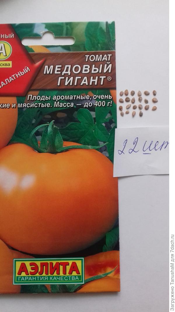 В пакетике партия 16.360.04 сроком до 12.2020 массой 0.05 гр находилось 22 шт семян