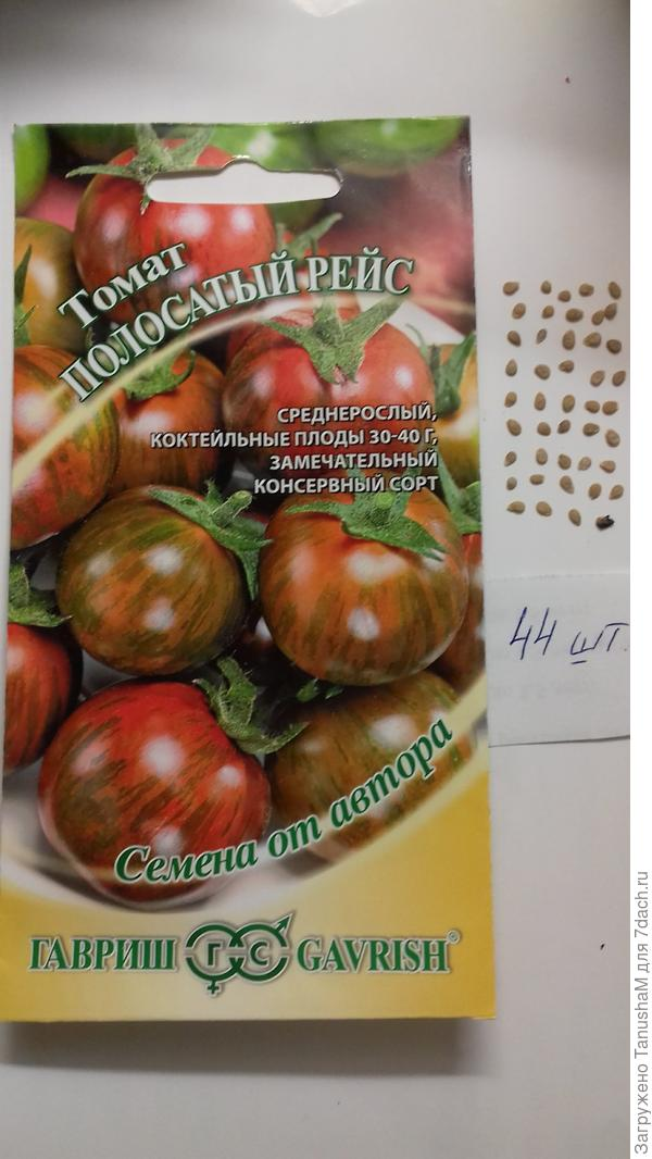 В пакетике было 44 шт семян
