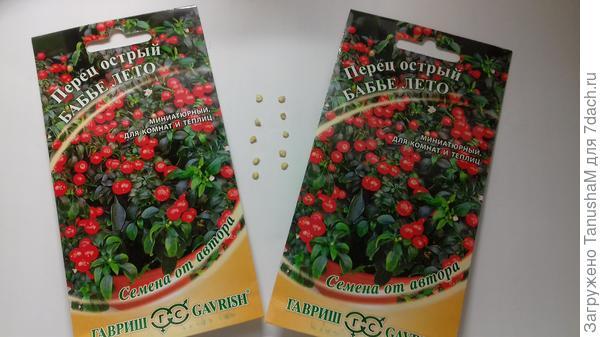 Для тестирования буду сеять два пакетика 10 штук. Семена отличного качества,все ровненькие,красивенькие.