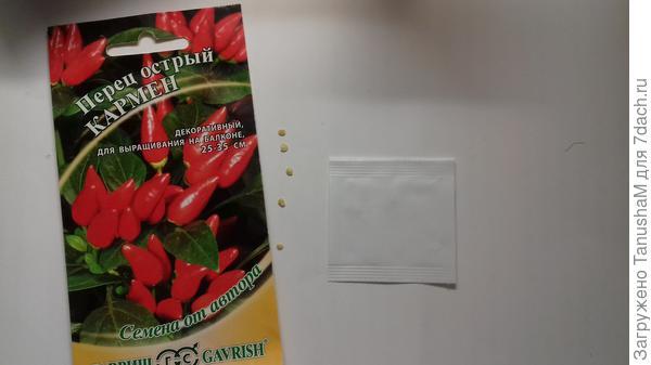 В пакетике ровно 5 шт семян.