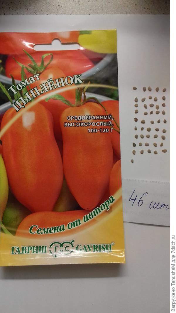"""В пакетике массой        гр. находилось 46шт семян томата """"Цыпленок"""""""