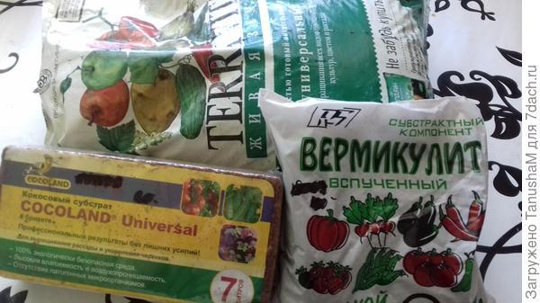 """Для посева смешиваем покупную землю """" TERRA VITA """", кокосовый субстрат и вермикулит."""