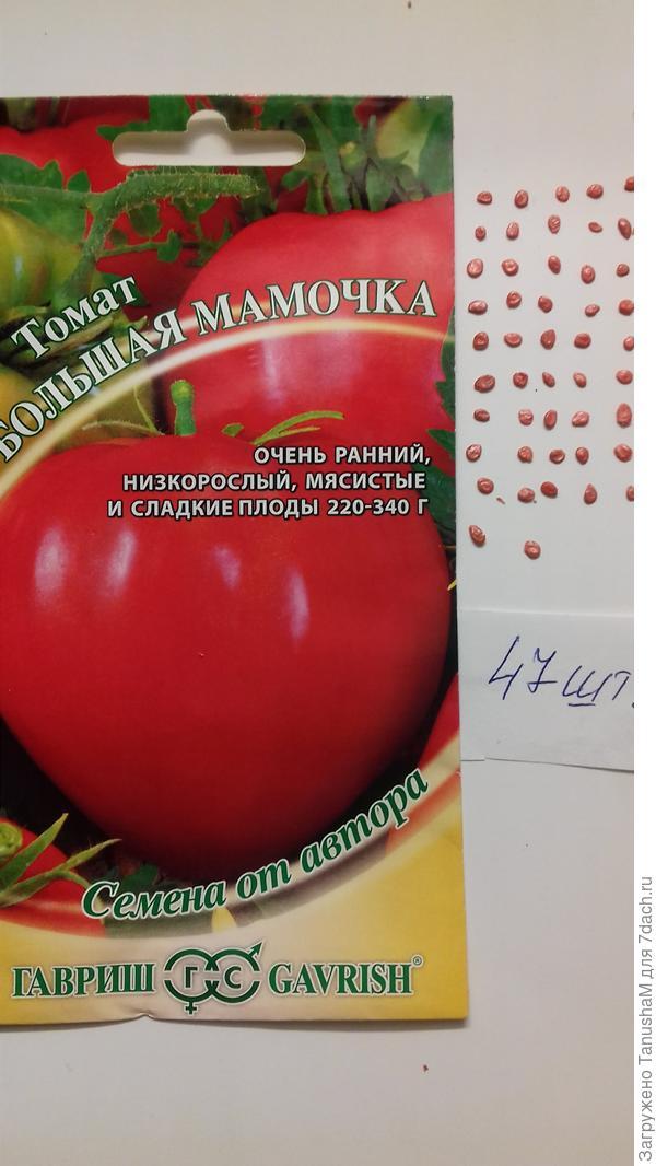 В пакетике массой 0.1 гр. находилось 47 шт обработанных семян.Семена находились в дополнительномере пакете