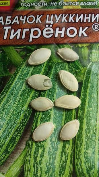 8 шт семян находились в пакете с двойным сроком годности