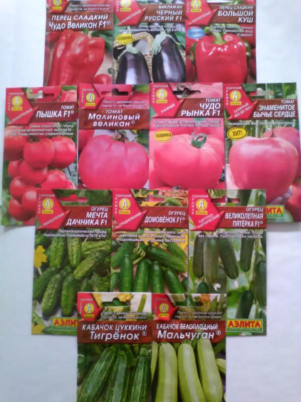 Набор семян которые буду тестировать