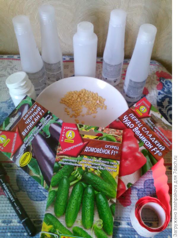 Флакончики для семян
