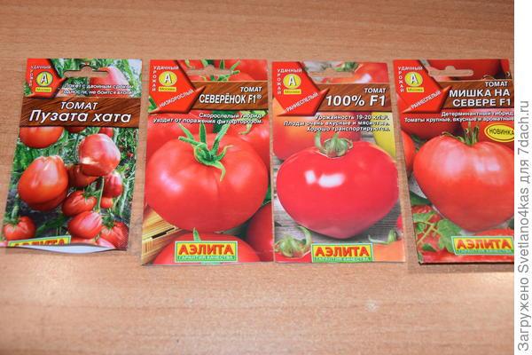 "томаты ""Аэлита"""