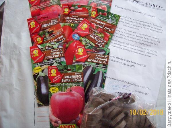 Семена томатов и перцев.