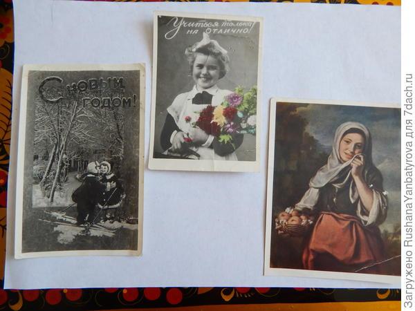 Такие же немолодые открытки, как и я.