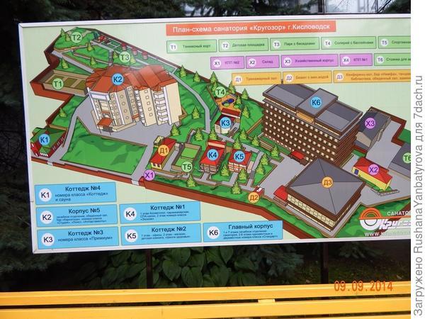 Карта санатория.
