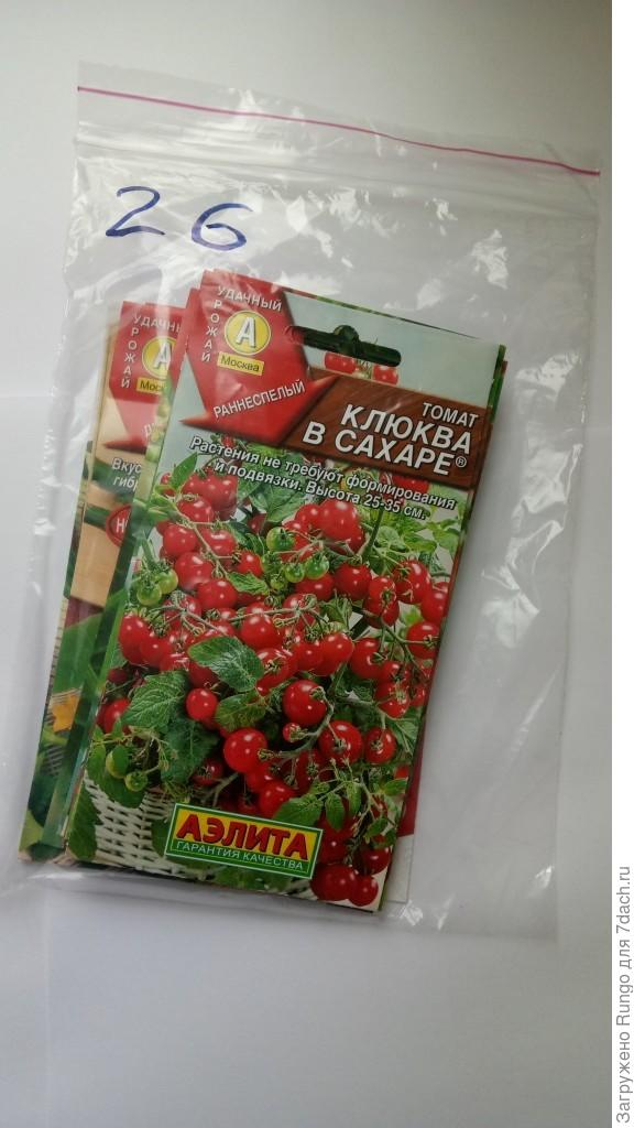 Семена в zip-пакете