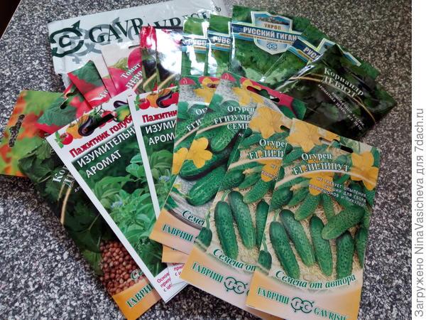 семена из посылки