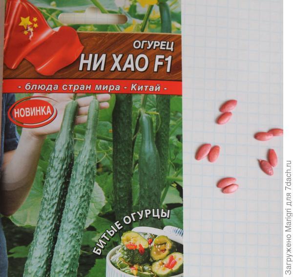 В пакете 10 семян