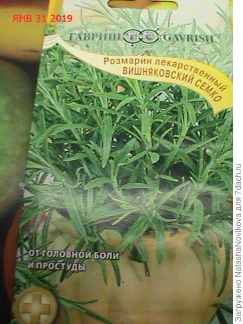 пакет от семян