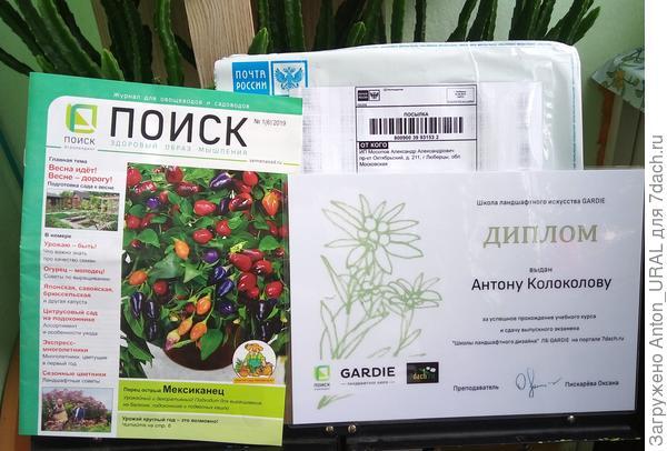 """Журнал от Агрохолдинга """"ПОИСК"""" и диплом"""