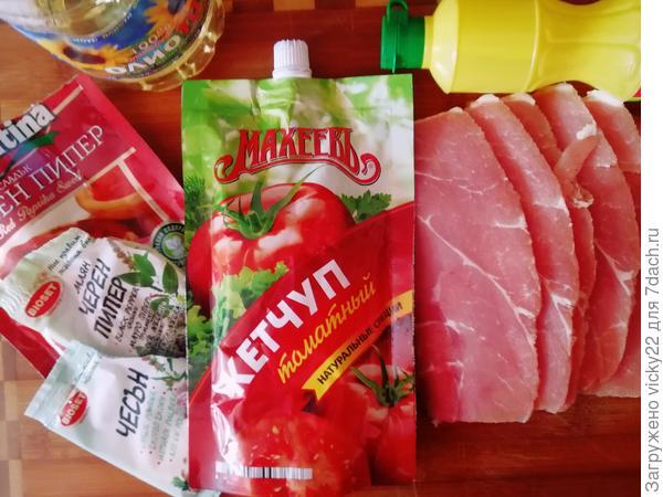 Мясо и мвринад