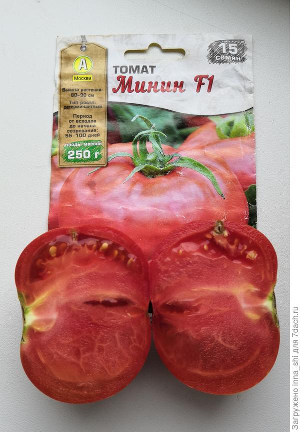 Красавец томат Минин F1