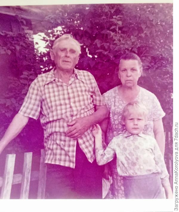 Бабушка, дед, я.