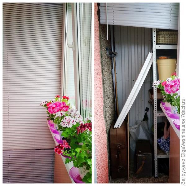 Хранение на балконе.