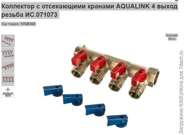 Если я  приобрету вот такой  коллектор,  присоединю к 4 выходам разные шланги... один вход будет  присоединён к подводящей  трубе...