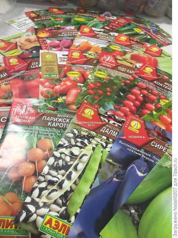 25 пакетиков семян овощных культур