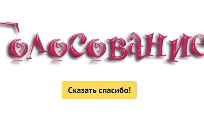 """Последний день, когда можно проголосовать в конкурсе """"В новый сезон 2018 - с Seedspost.ru""""!"""