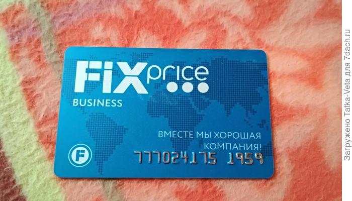 Конкурс дачных секретов с призами от компании Fix Price. Приз получен!