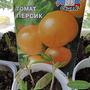 Персики взошли… Помидоры-фрукты очень любим мы!