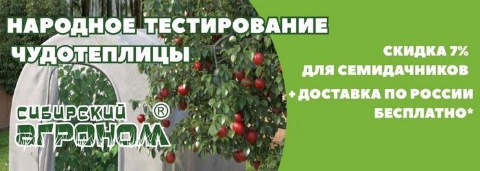 Тестирование теплицы Сибирский агроном