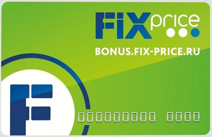 Бонусная карта Fix Price на 3000 баллов